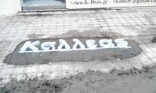 ΣΤΑΜΠΩΤΟ ΔΑΠΕΔΟ,stamparista,dapeda,stamparisto,