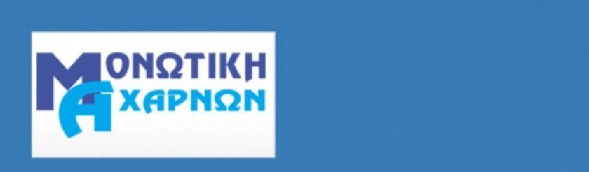 cropped-cropped-cropped-monotiki-axarnwn-logos1.jpg